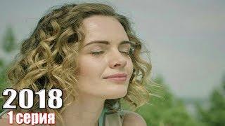 ПРЕМЬЕРА Новинка 2018! БЕГЛЯНКА (2018) 1 серия Русские мелодрамы 2018, фильмы новинки HD