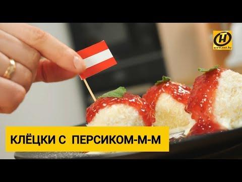 Австрийский завтрак. Клёцки с персиком. Вкусно, попробуйте! Кулинарное путешествие