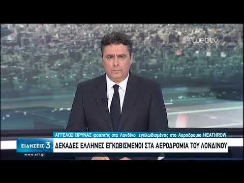 Έλληνες-Βρετανία: Είμαστε σε κατάσταση εγκλωβισμού εν μέσω lockdown στη Βρετανία | 25/03/2020 | ΕΡΤ