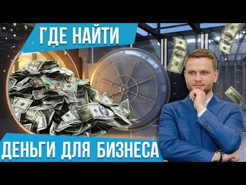 Где найти деньги на открытие бизнеса?