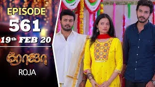 ROJA Serial | Episode 561 | 19th Feb 2020 | Priyanka | SibbuSuryan | SunTV Serial |Saregama TVShows