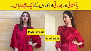 Pakistani And Indian Actress Wear Same Dresses | Actresses Wearing Same Dress | Pakistan Vs India