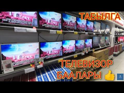 """Телевизор баалары билип алыңыз👍/Samsung/Lenovo/LG/""""ТАБЫЛГА"""" ГАРАНТИЯ БАР 3 жылга/23.01.21"""