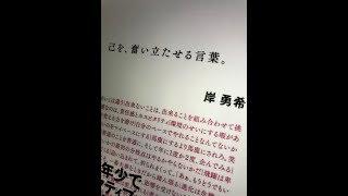 己を、奮い立たせる言葉岸勇希さん著、読みました!