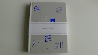 Download Video Unboxing Akdong Musician (AKMU) 악동뮤지션 1st Mini Album Spring 사춘기 상 思春記 上 MP3 3GP MP4