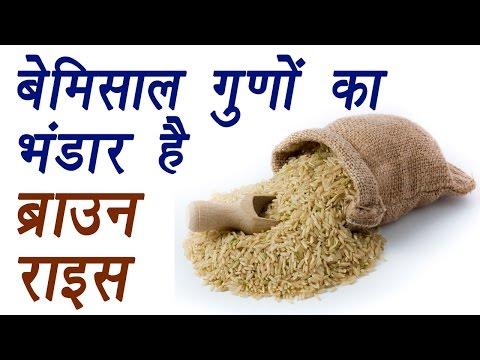 Brown rice, ब्राउन राइस   Health Benefits   बेमिसाल गुणों का भंडार ब्राउन राइस   BoldSky