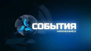 События. Эфир. 17.10.18 -телеканал Нефтехим(Нижнекамск)