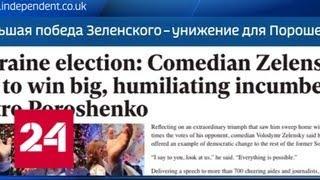 Прыжок в неизвестность: западные СМИ с иронией отнеслись к победе Зеленского - Россия 24