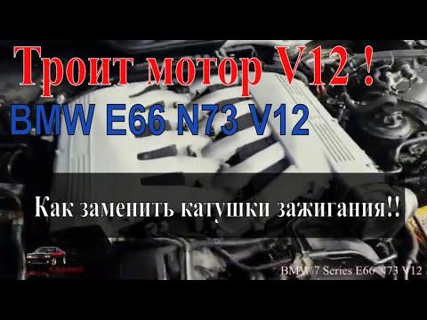 Как заменить катушки зажигания BMW E66 N73 V12