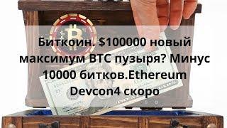 Биткоин. $100000 новый максимум BTC пузыря? Минус 10000 битков.Ethereum Devcon4 скоро. Курс, график