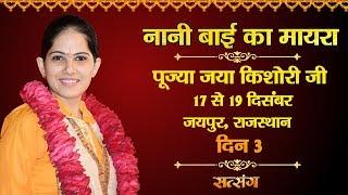Live - Nani Bai Ka Mayra PP. Jaya Kishori Ji - 19 December | Jaipur | Day 3