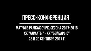 Пресс- конференция по итогам матчей «Алматы» - «Бейбарыс»