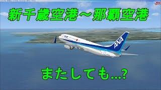 FSX新千歳空港~那覇空港までのフライト事故レベルの映像も