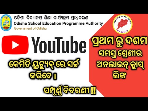 CLASS 1 TO 10 ALL LIVE CLASS AND CHANNELS LINK || HOW TO SEARCH ONLINE CLASS CHANNEL IN YOUTUBE ||