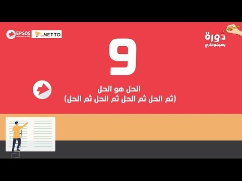 9. الحلّ هو الحلّ