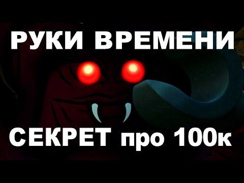 НИНДЗЯГО Руки Времени ВСЕ наборы СЕРИИ смотреть LEGO Ninjago 2017