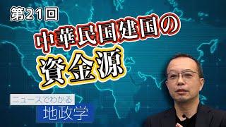 第34回 漢方は日本古来の医療法?!