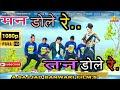 Man Dole Re.Tan Dole Re.मन डोले रे,तन डोले रे ,Nagpuri.Dance.Video.SB Music.Sajjad Banwari