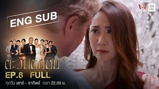 [ENG SUB] The  Folly of Human Ambition ตะวันตกดิน | EP.8 | FULL EPISODE