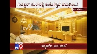 Kalandoor's House Is 'Like A Palace' In Mangalore