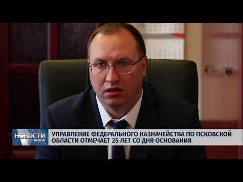 Новости Псков 16.10.2018 # Псковские казначеи празднуют 25 лет со дня основания
