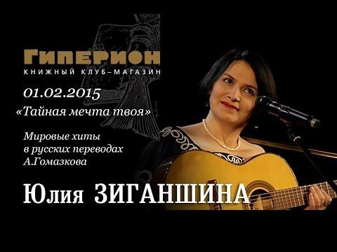 """Юлия Зиганшина. """"Гиперион"""", 01.02.15"""