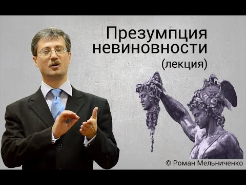 Презумпция невиновности (лекция)