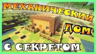 Секретный дом в Майнкрафт. Маленький механический дом в Minecraft. Как построить дом?