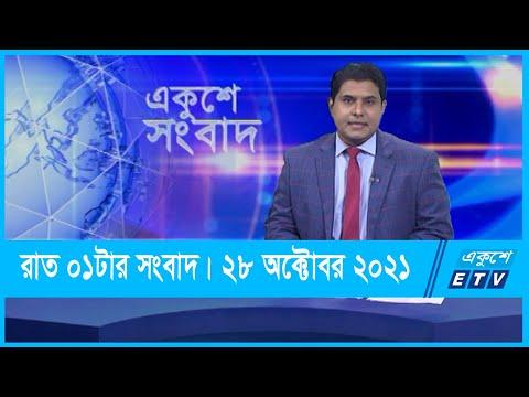01 AM News || রাত ০১টার সংবাদ || 28 October 2021 || ETV News