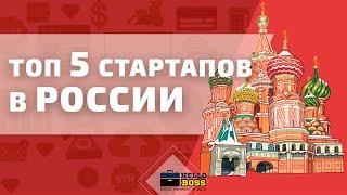 Лучшие стартапы в России. ТОП 5 Стартапов