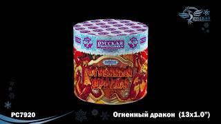 """Салют """"ОГНЕННЫЙ ДРАКОН"""" РС7920 / ТС710  (1""""х13) от компании Интернет-магазин SalutMARI - видео"""