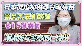 日本擬追加供應台灣疫苗 蔡英文最新談話