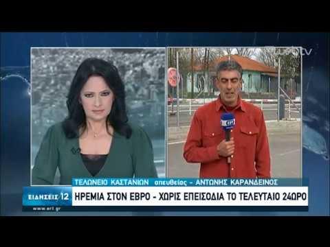 Ηρεμία στον Έβρο   09/03/2020   ΕΡΤ