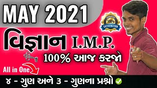 May 2021 Board Exam | Science I.M.P. Questions | Std 10 Gujarati Medium