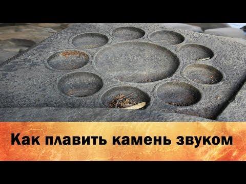 """С.Балденков """"Технология плавки/резки камня звуком (результаты экспериментов)"""""""