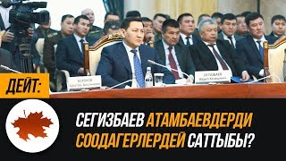 Дейт: Сегизбаев Атамбаевдерди соодагерлердей саттыбы?