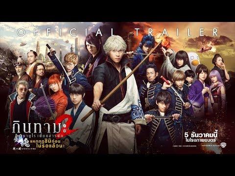 [Official Trailer ซับไทย] Gintama 2 กินทามะ ซามูไรเพี้ยนสารพัด 2: แหกกฎชิมิก่อนไม่รอแล้วนะ