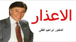 الاعذار   الدكتور ابراهيم الفقي Dr Ibrahim Elfiky   Excuses