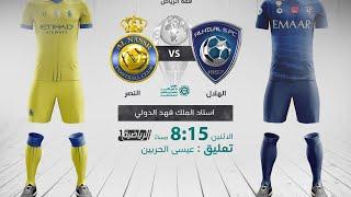 الهلال VS النصر ( الجولة 5 )