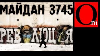 Кто устраивает «МАЙДАН 3745»
