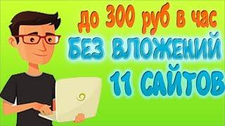 Самый лучший заработок в интернете без вложений до 300 руб в час