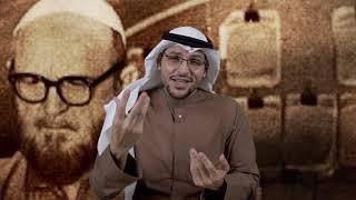 نبذة من حياة الإمام الألباني (برنامج التاريخ المظلوم) - عمرو ناظر