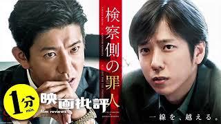 mqdefault - キムタクとニノが…『検察側の罪人』【1分映画批評】(感想/レビュー)