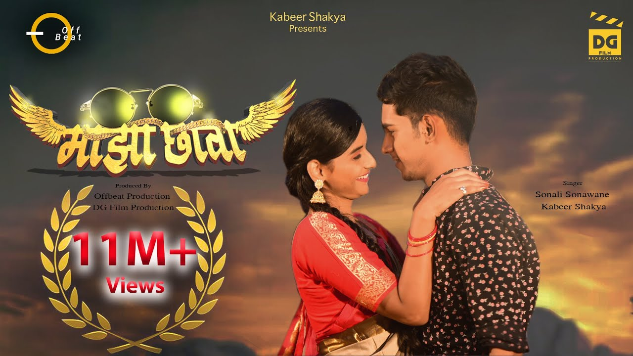 Majha Chhava Lyrics - Nick Shinde, Shraddha Takke - Sonali Sonawane, Kabeer Shakya