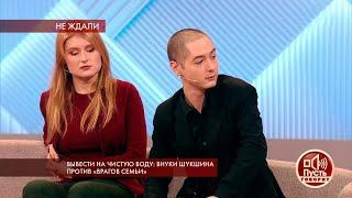 Внуки Шукшина против «врагов семьи». Пусть говорят. Самые драматичные моменты