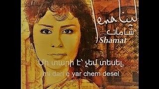 Lena Chamamyan Ill Die for the Wind of the Mountains Sareri Hoven Mernim Music