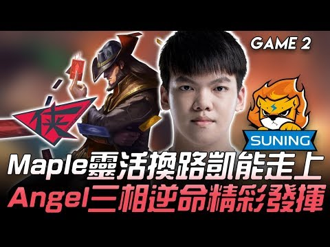 RW vs SN Maple靈活換路凱能走上 Angel三相逆命精彩發揮!Game 2