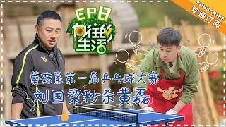 《Back to Field 2》EP8 | Huang Lei, Peng Yuchang, He Jiong, Henry Lau【湖南卫视官方频道】