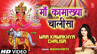 KAMAKHYA CHALISA BY MADHUSMITA I FULL VIDEO SONG I MAA KAMAKHYA CHALISA - Download this Video in MP3, M4A, WEBM, MP4, 3GP