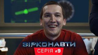 Звездонавты - 9 серия - 1 сезон   Комедия - Сериал 2018